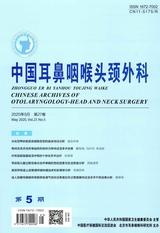 中国耳鼻咽喉头颈外科2020年5月第5期