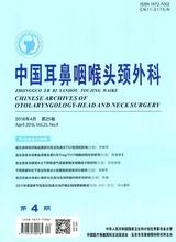 中国耳鼻咽喉头颈外科2018年4月第4期