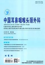 中国耳鼻咽喉头颈外科2018年1月第1期