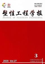 塑性工程学报2020年3月第3期