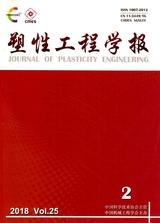 塑性工程学报