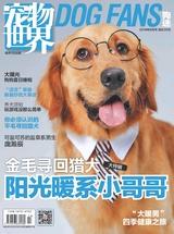 宠物世界·狗迷2018年8月第8期