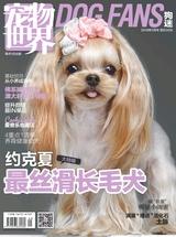 宠物世界·狗迷