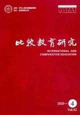 比较教育研究2020年4月第4期