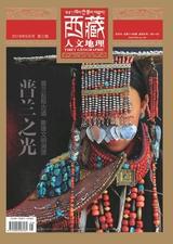 西藏人文地理