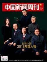 中国新闻周刊2018年12月第48期