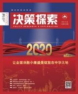 决策探索2020年1月第1期