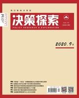 决策探索2020年9月第18期