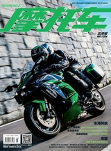 摩托车2018年5月第5期