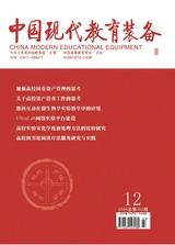 中国现代教育装备·上半月高教刊