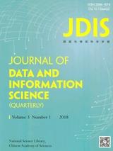数据与情报科学学报(英文版)