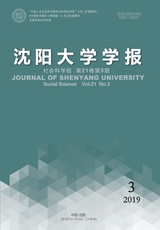 沈阳大学学报·社会科学版