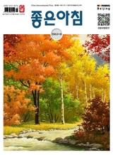 城市漫步北京韩文版2018年10月第10期