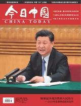 今日中国(中文版)