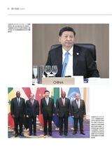 今日中国(中文版)2019年7月第7期