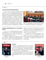 今日中国(中文版)2019年4月第4期