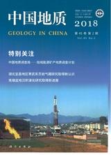 中国地质2018年4月第2期