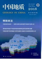 中国地质2018年12月第6期