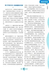 语文世界.小学生之窗2019年8月第8期