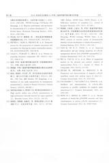 石油学报(石油加工)2020年3月第2期
