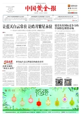 中国黄金报