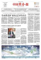 中国黄金报 2019年4月第2444期