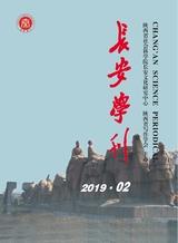 长安学刊2019年4月第2期