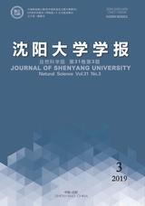 沈阳大学学报·自然科学版