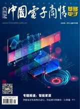 中国电子商情·基础电子2020年7月第7期