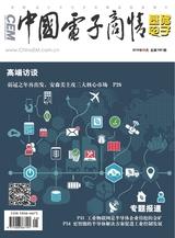 中国电子商情·基础电子2019年9月第9期