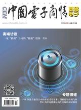 中国电子商情·基础电子