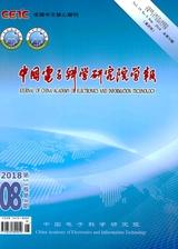 中国电子科学研究院学报2018年8月第4期