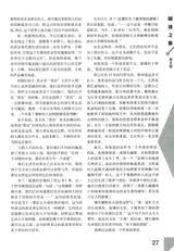 语文世界.中学生之窗2019年2月第2期