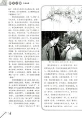 语文世界.中学生之窗2019年8月第8期