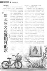 语文世界·中学生之窗2020年6月第6期