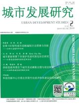 城市发展研究2019年2月第2期