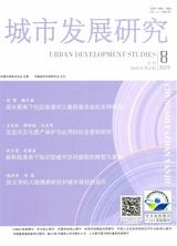 城市发展研究2019年8月第8期