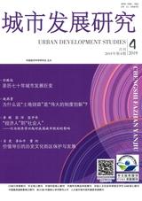 城市发展研究2019年4月第4期
