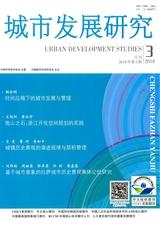 城市发展研究