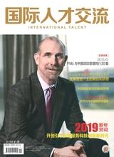 国际人才交流2019年1月第1期