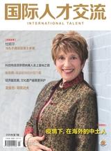 国际人才交流2020年7月第7期