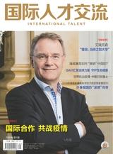 国际人才交流2020年5月第5期
