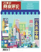 二十一世纪商业评论2018年11月第11期