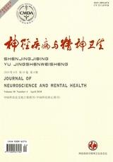 神经疾病与精神卫生