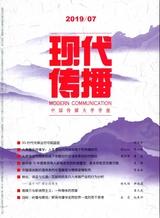 现代传播-中国传媒大学学报(汉文版)2019年7月第7期