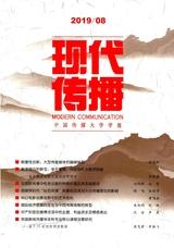 现代传播-中国传媒大学学报(汉文版)2019年8月第8期