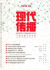 现代传播-中国传媒大学学报(汉文版)