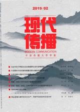 现代传播-中国传媒大学学报(汉文版)2019年2月第2期