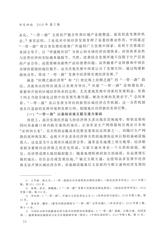 外交评论2019年3月第2期