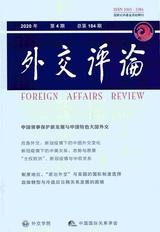 外交评论2020年7月第4期